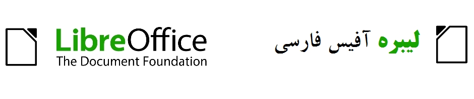 لیبره آفیس فارسی